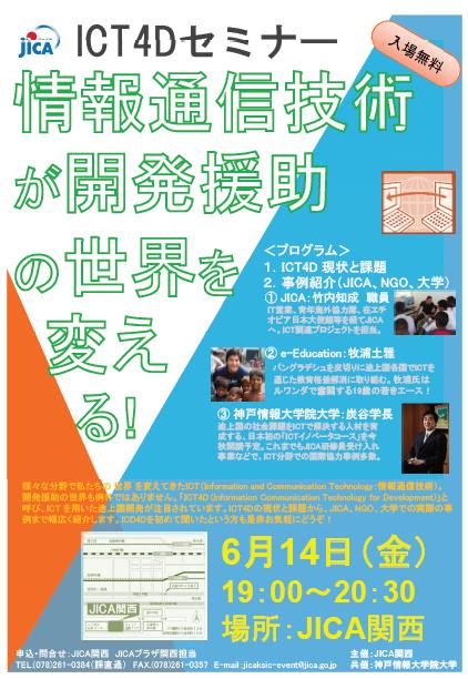 ICT4DセミナーinJICA関西
