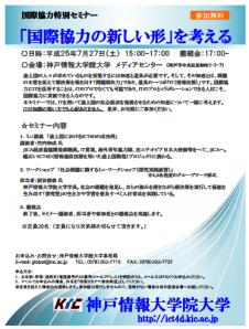 2013年7月27日KICミニ講義